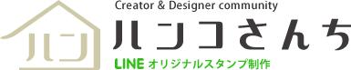 ハンコさんち|LINEスタンプ制作