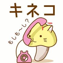 キネコ ~バラエティに使えるスタンプ~
